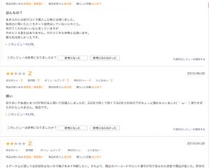 エグータム ネットはだめ!!